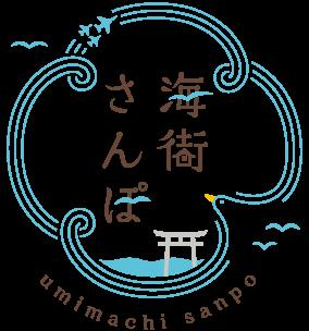 umimachi-sanpo