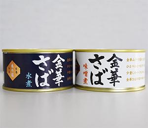 金華さばの缶詰(秋冬限定)