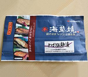 切り身魚の加工品