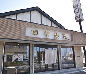 岡埜栄泉のどら焼き