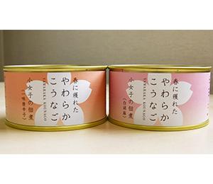 こうなごの缶詰(春限定)