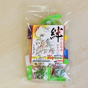 009絆キャンディ