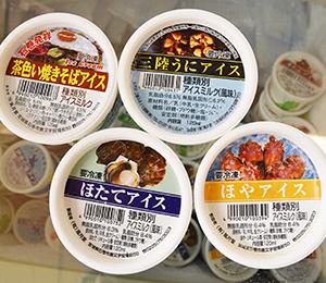 変わり種アイス