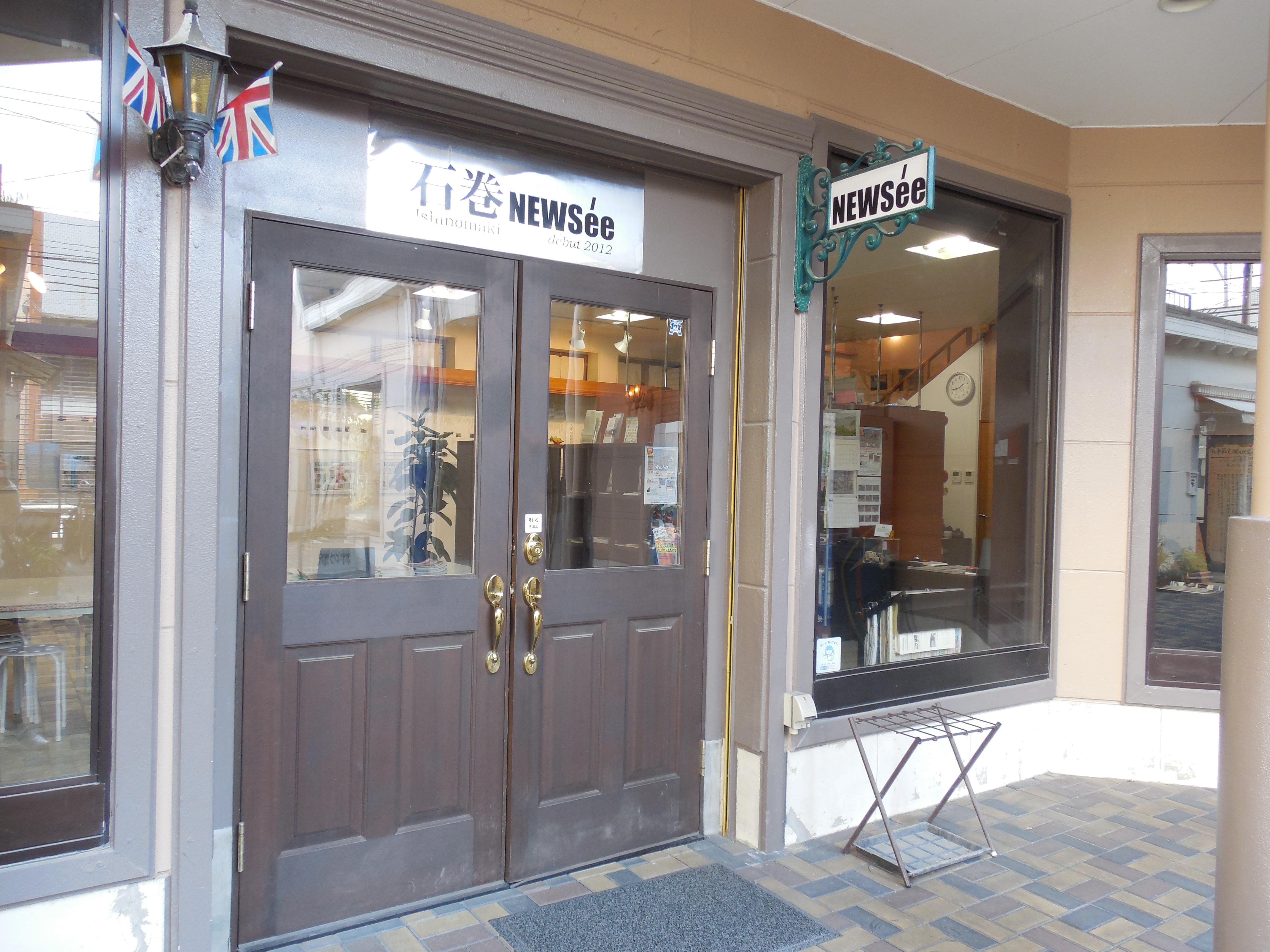 絆の駅 石巻NEWSee