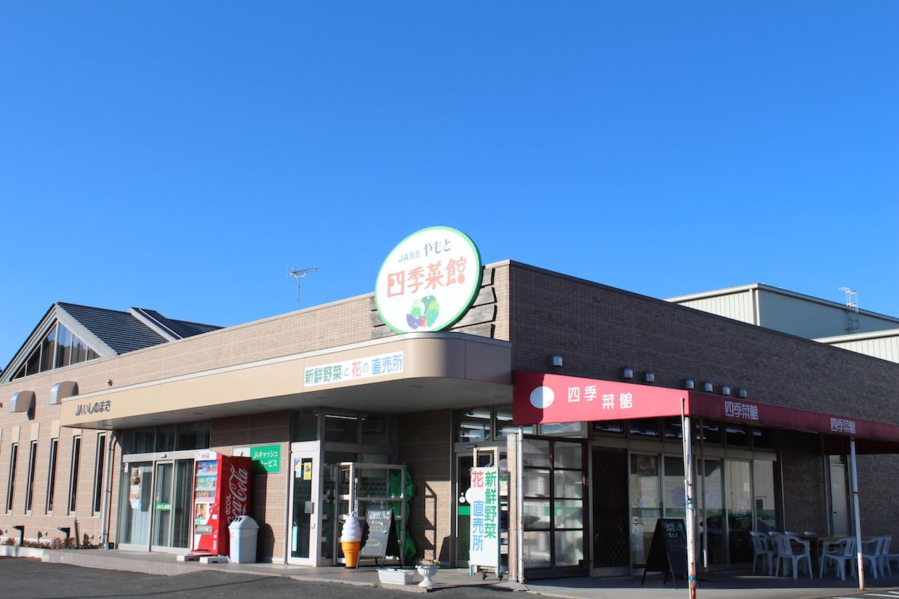 JAいしのまき やもと四季菜館 大塩店