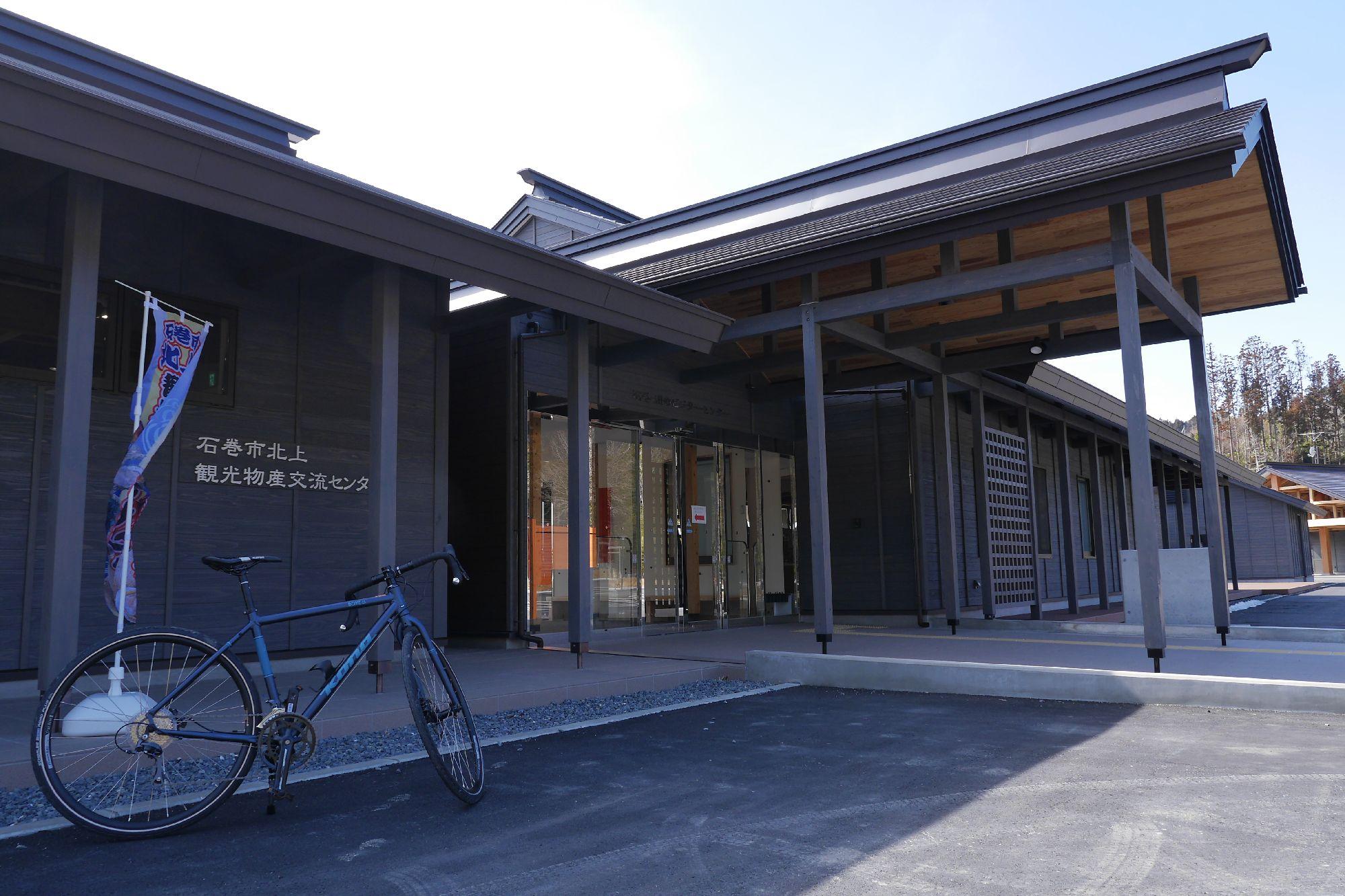 【石巻市】北上観光物産交流センター 女性XXSタイプ 1日2台限定【コース番号:80102】