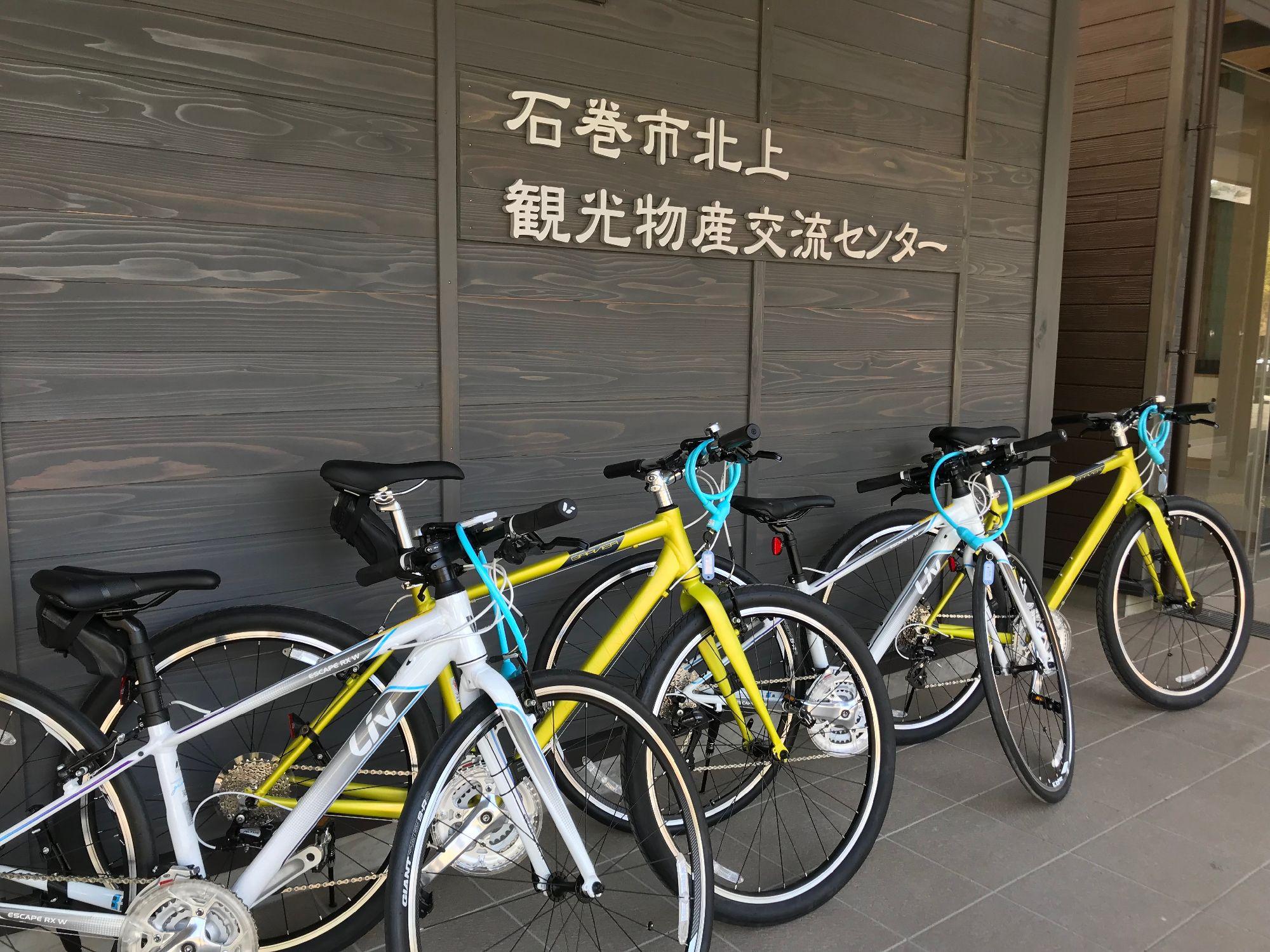 北上観光物産交流センター レンタサイクル【商品番号:80100】
