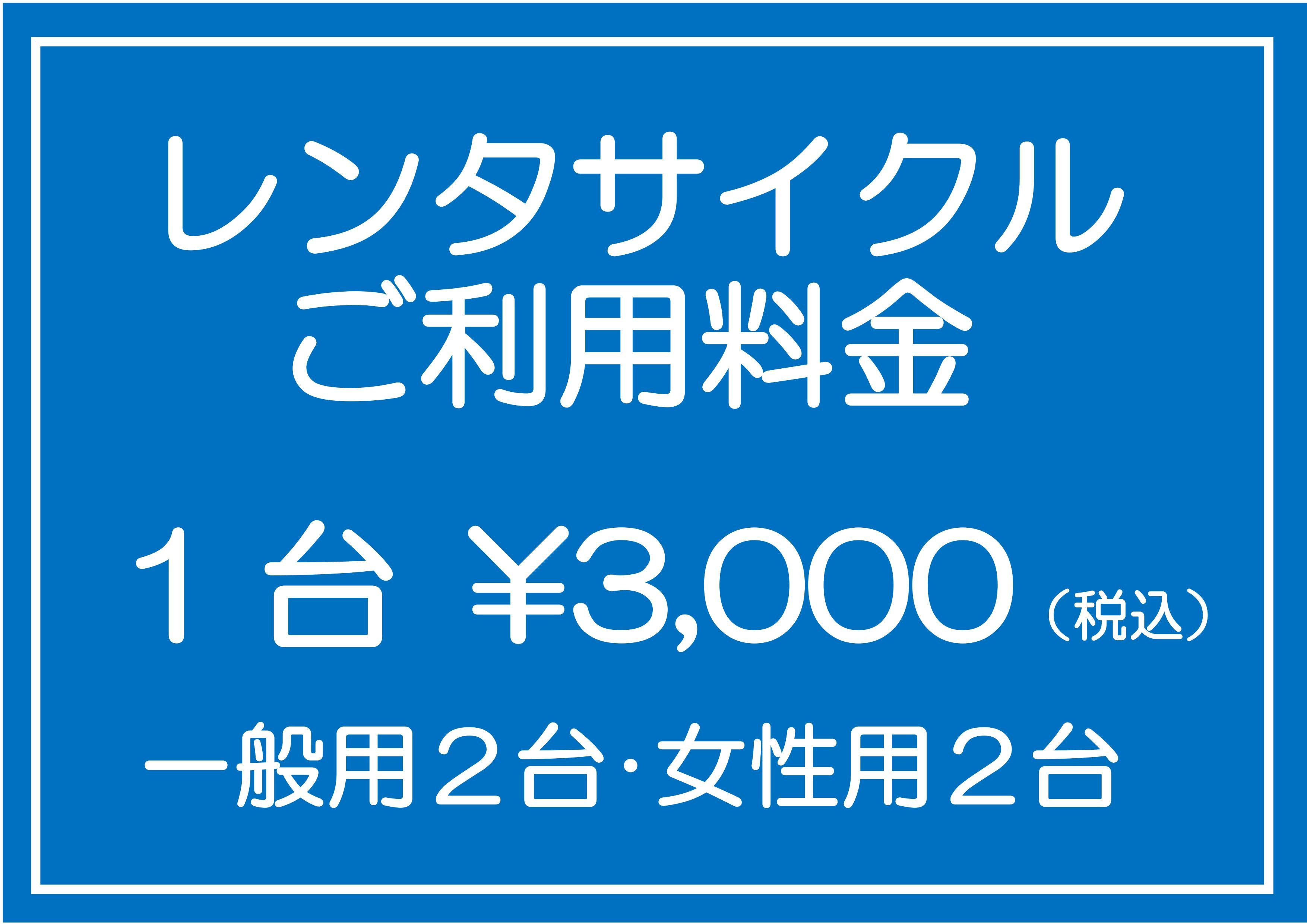 【石巻市】北上観光物産交流センター レンタサイクル申込フォーム