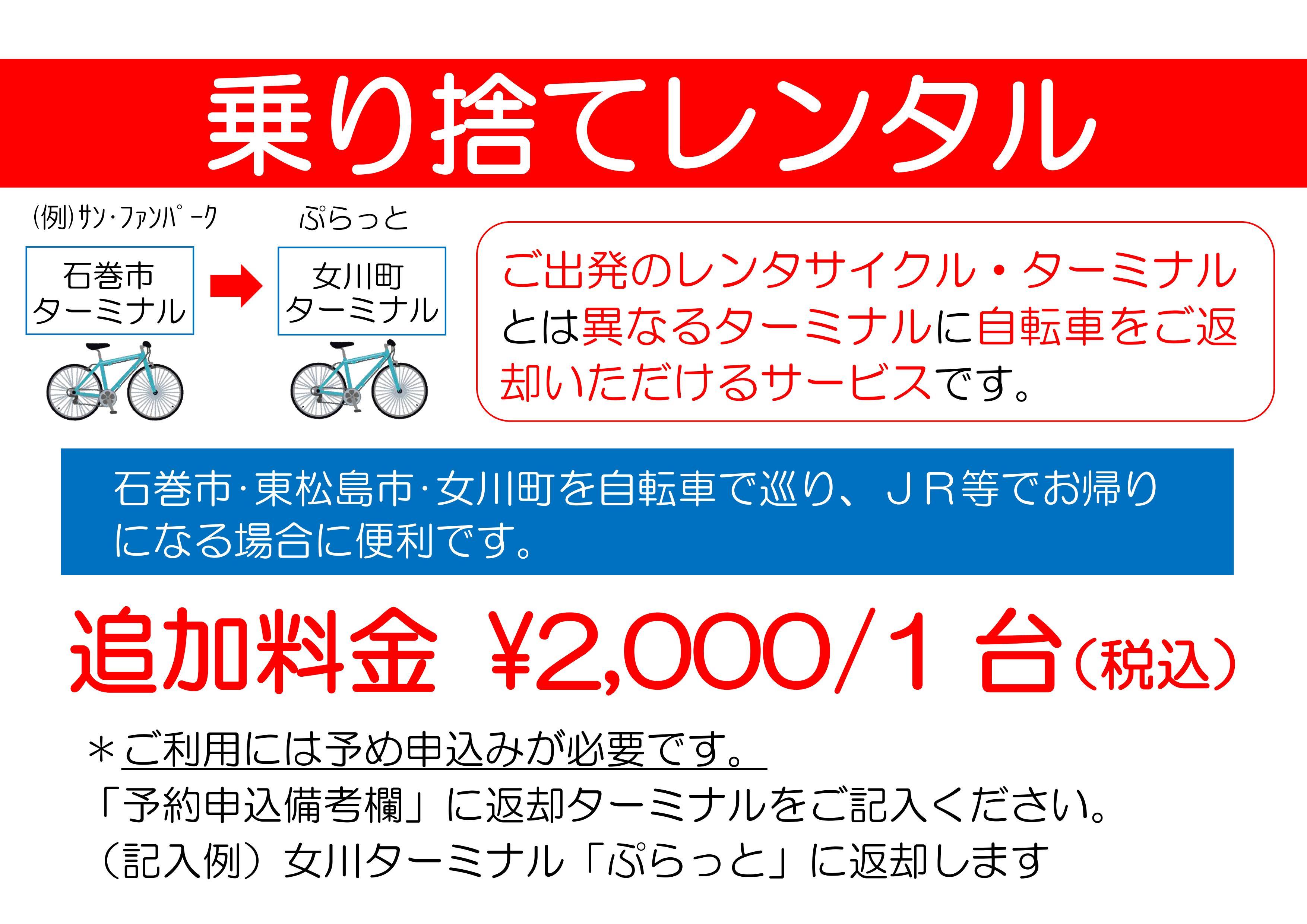 【東松島市】奥松島イートプラザ レンタサイクル申込フォーム