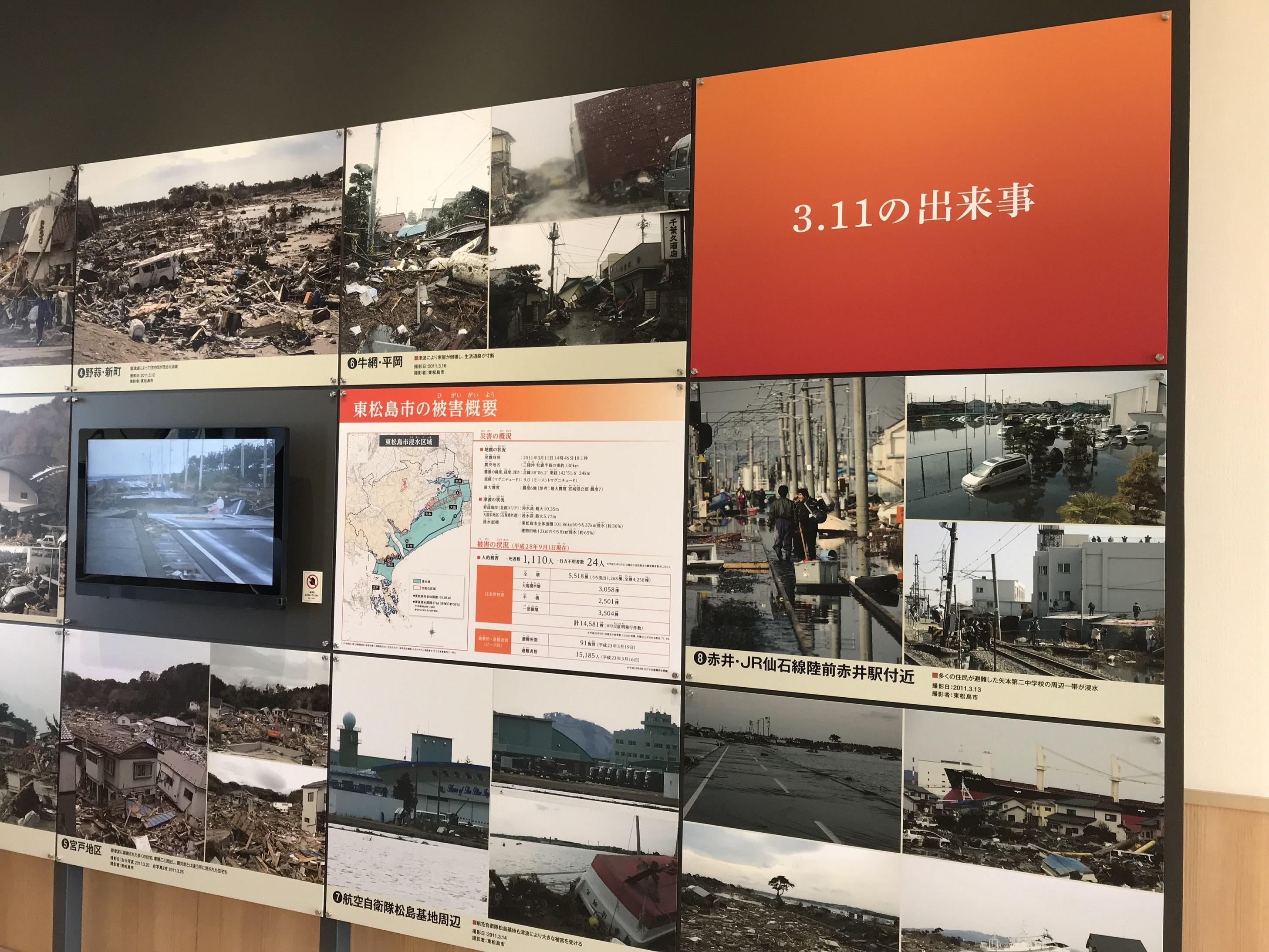 【東松島市】観光タクシー 防災と観光プラン【コース番号:20003】