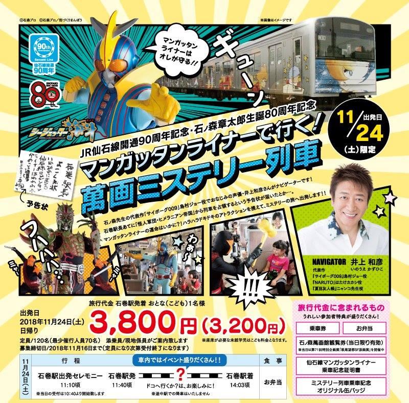 【石巻市】マンガッタンライナーで行く!萬画ミステリー列車【コース番号:60001】