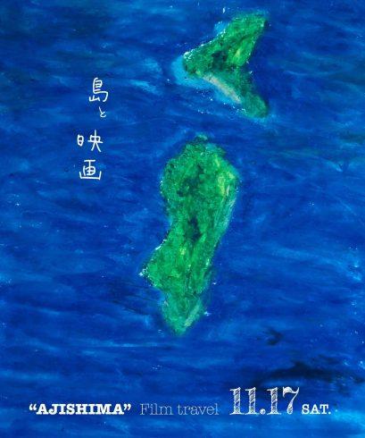 shimatoeiga