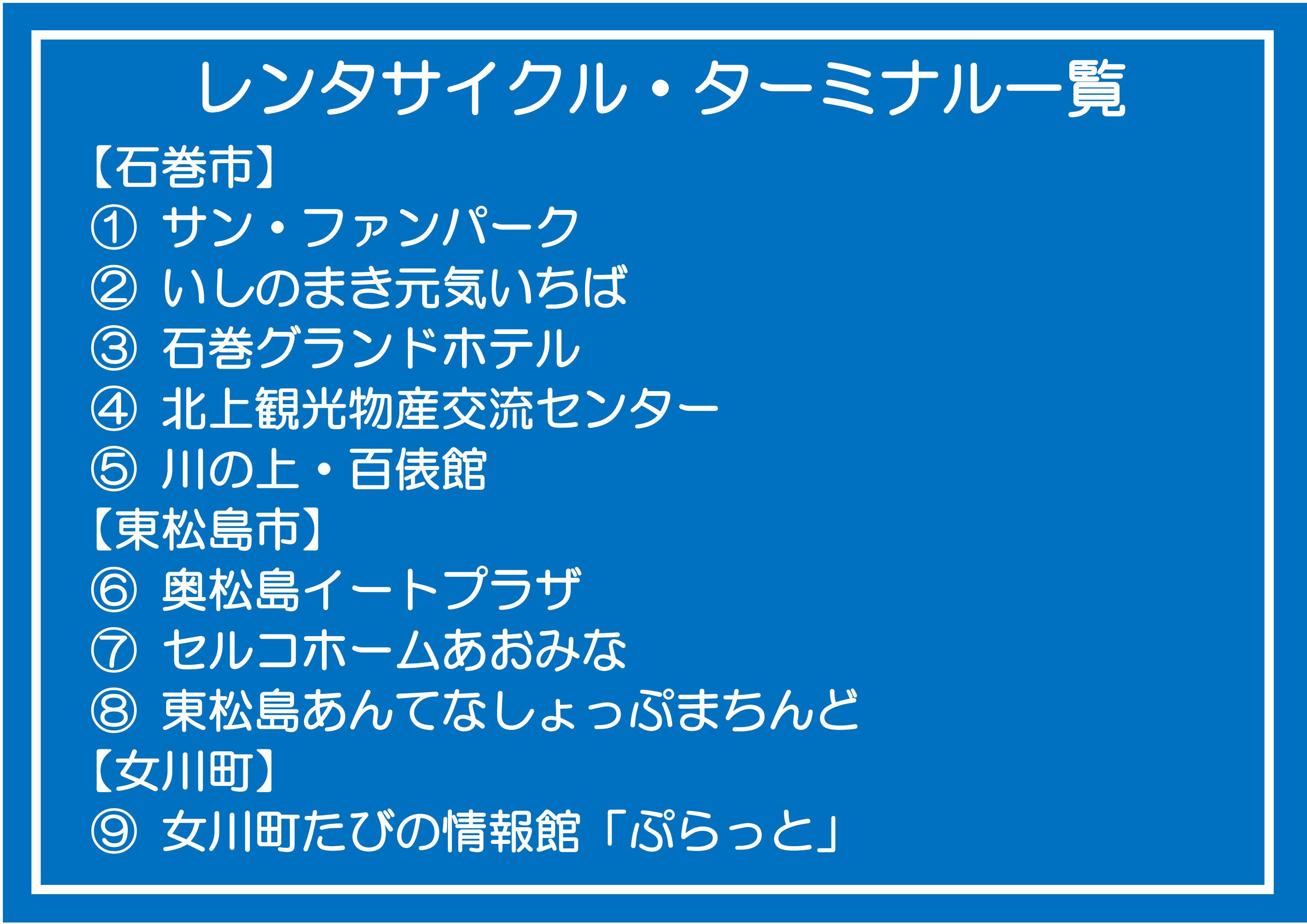 【東松島市】まちんど 一般XSタイプ 1日1台限定【コース番号:80901】