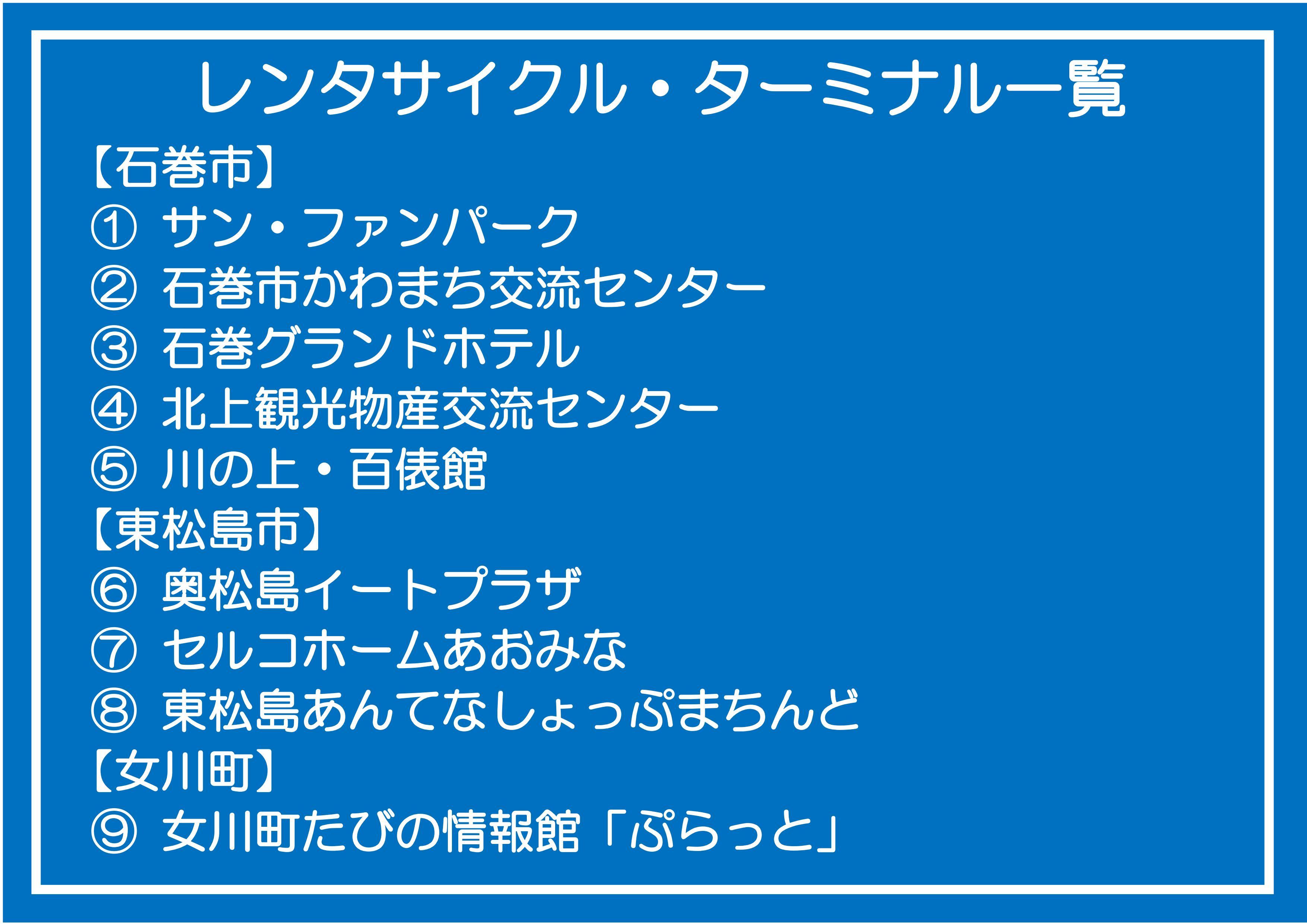 【石巻市】石巻市かわまち交流センター 電動アシスト自転車 1日4台限定【コース番号:80304】