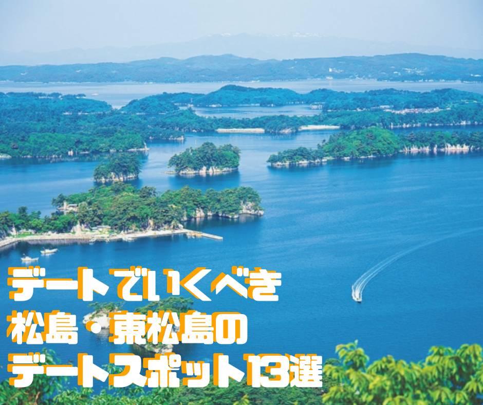 東松島,松島,デート