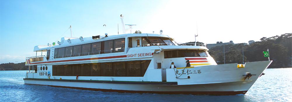 松島観光船
