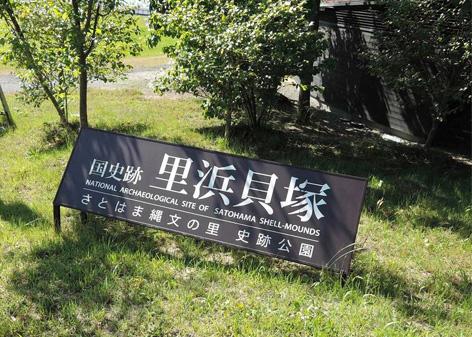 縄文村,奥松島
