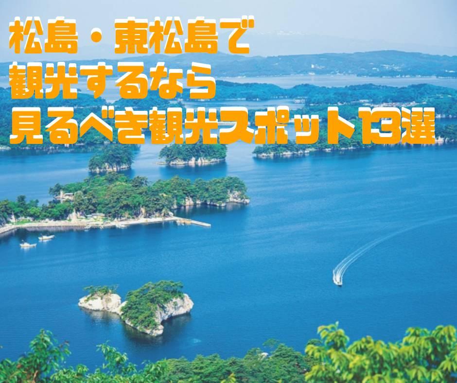 松島,観光