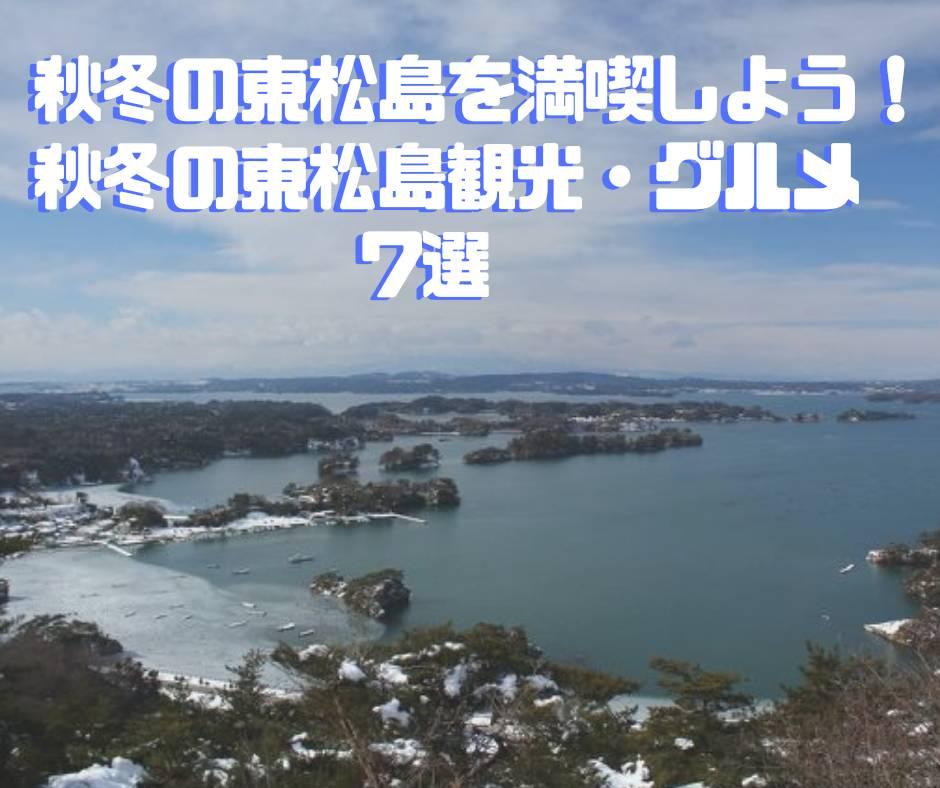 東松島,観光