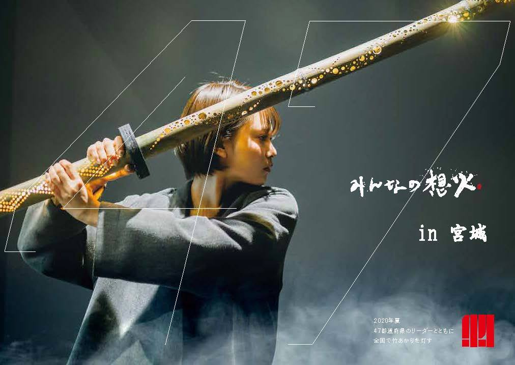 12284「みんなの想火」プロジェクト&奥松島ハイキング【商品番号:21003】plan_item