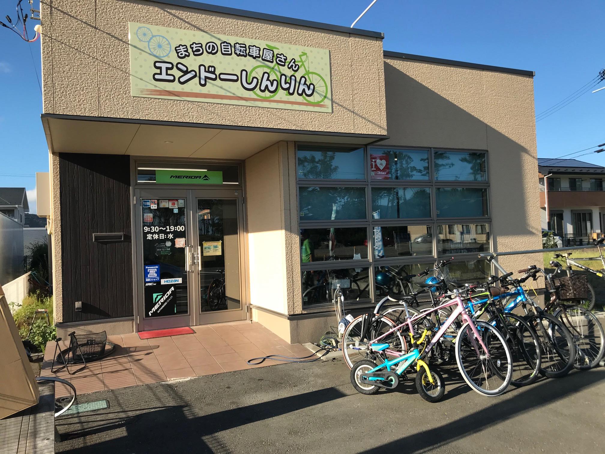 まちの自転車屋さんエンドーしんりん レンタサイクル【商品番号:80700】