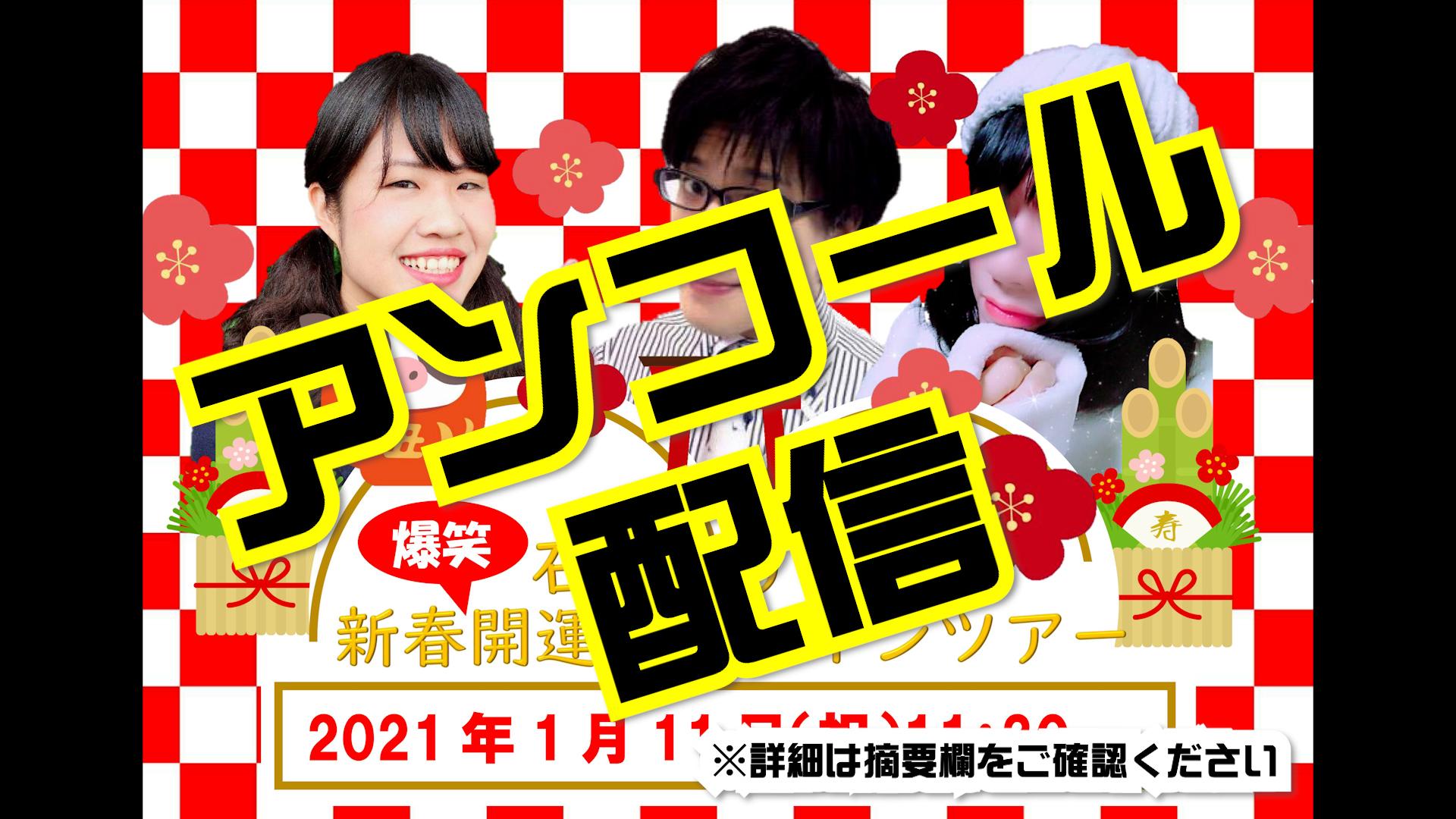 13005【アンコール配信】石巻エリア新春爆笑開運オンラインツアー2021.1.11plan_item