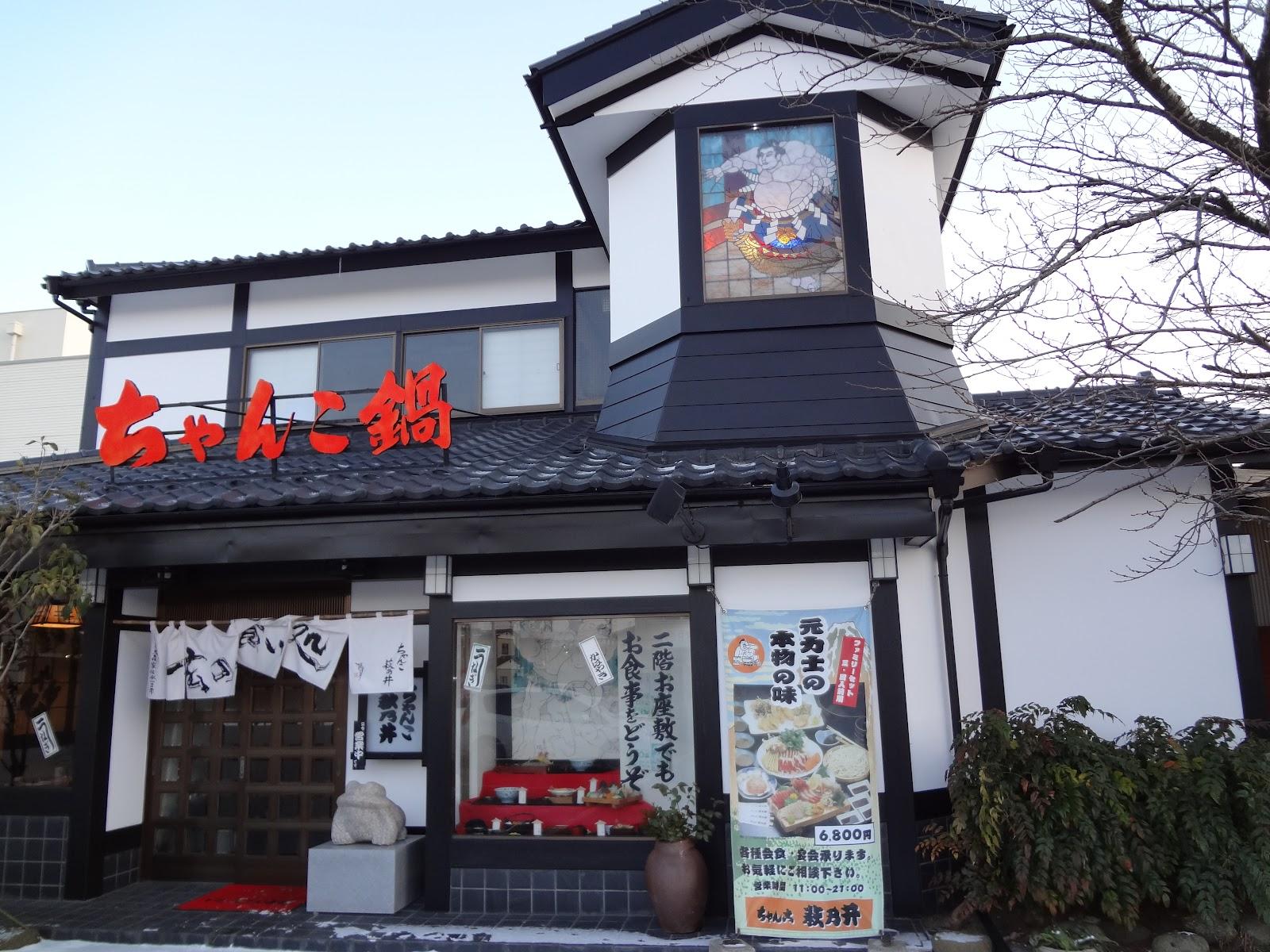 13341ちゃんこ萩乃井plan_item