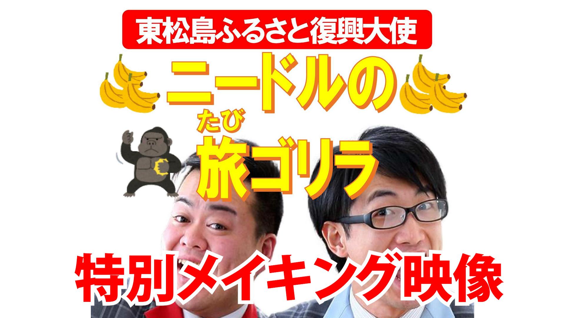 13514ニードルの旅ゴリラ 特別メイキング映像plan_item