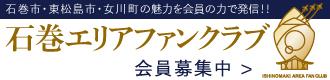 13454震災10年目のご挨拶と石巻エリアファンクラブ開設についてplan_item