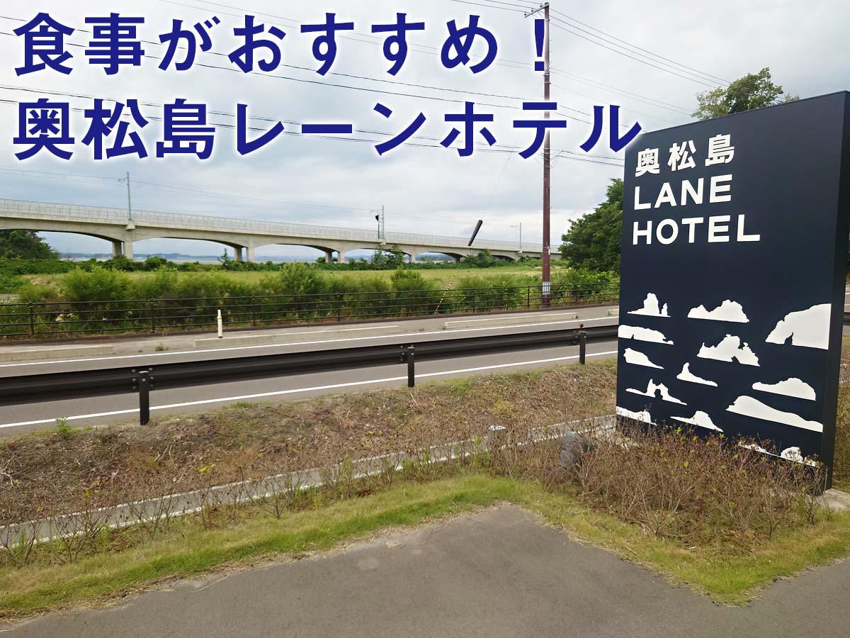 レーンホテル入り口看板