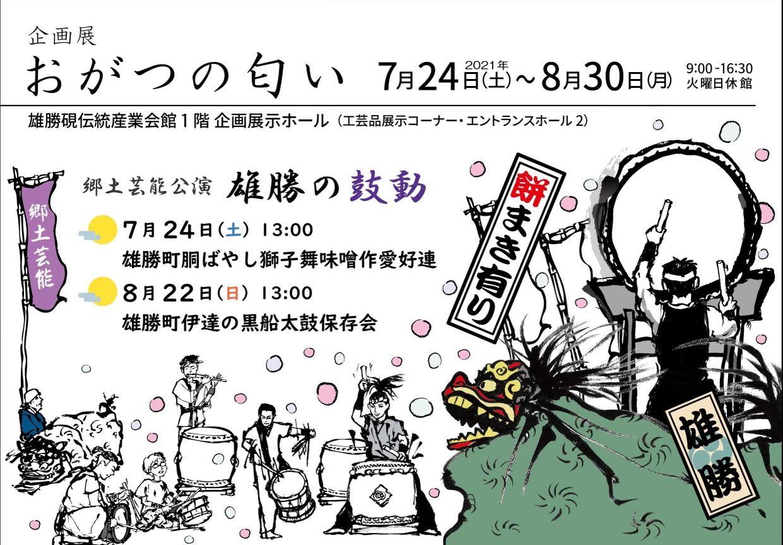 13872日帰りバスで巡る復興見学(大川・雄勝コース)※企画展「おがつの匂い」plan_item