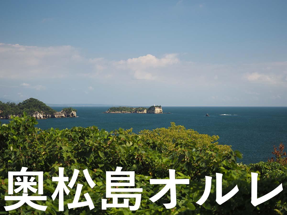 お散歩コース・奥松島オルレ